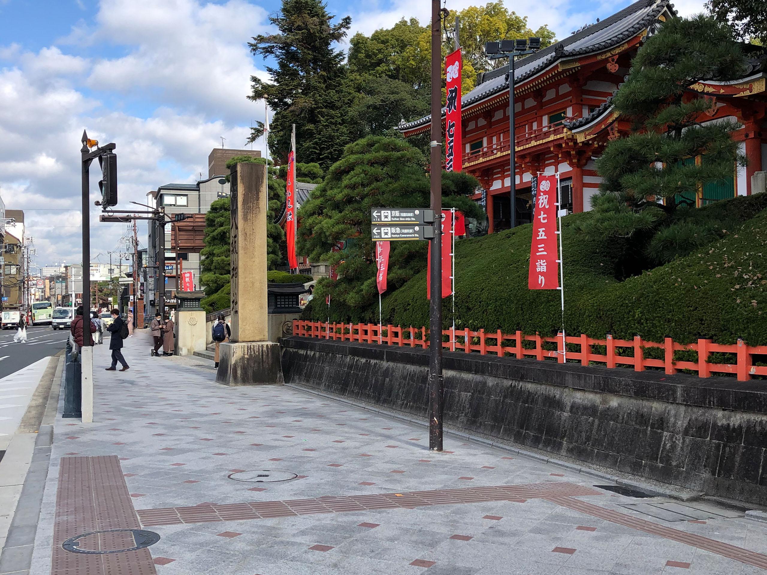 八阪神社前石段下交差点